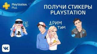 Социальная сеть ВКонтакте приготовили сюрприз для подписчиков PlayStation Plus