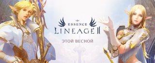 Lineage 2 Essence