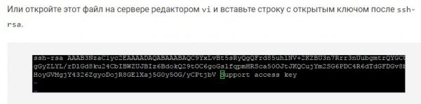 Создание SSH-ключей в Linux на примере CentOS