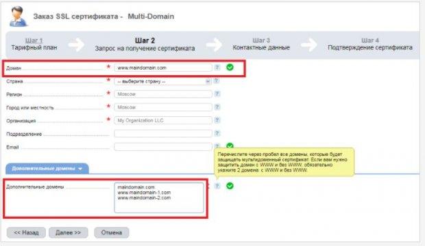 Мультидоменный сертификат — Multi-Domain