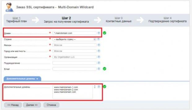 Мультидоменный сертификат с поддержкой субдоменов Multi-Domain Wildcard