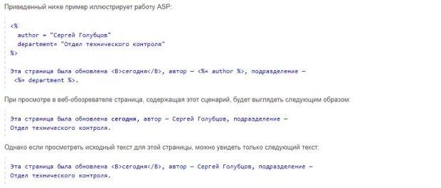 IIS - Использование ASP для управления содержимым веб-узла