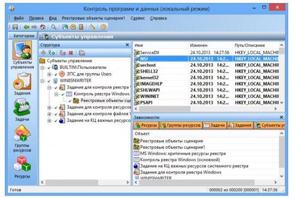 Secret Net - Программа Контроль программ и данных в локальном режиме