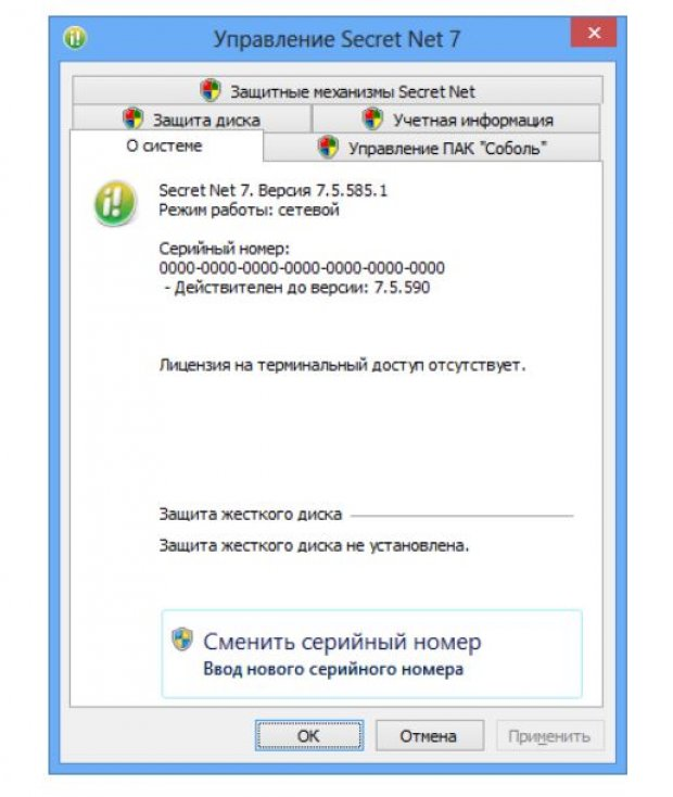 Диалоговое окно Управление Secret Net 7 в Панели управления Windows