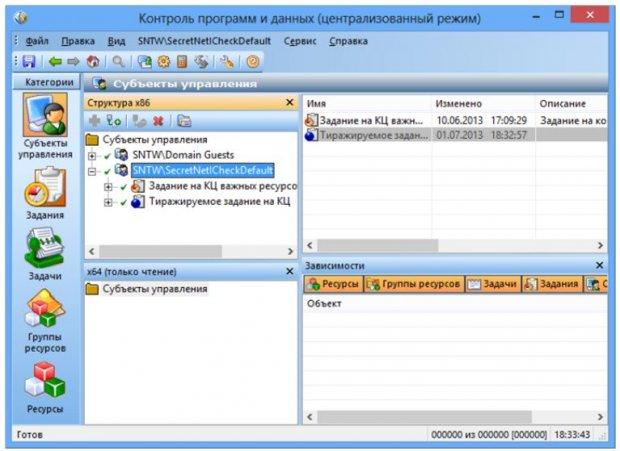 Secret Net - Программа Контроль программ и данных в централизованном режиме