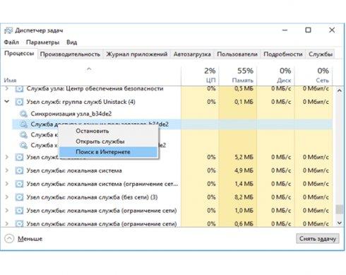 Проверка связанных служб в Диспетчере задач в Windows 10