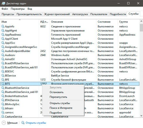 Svchost.exe съедает интернет-трафик
