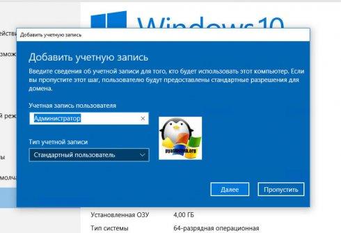 Подключаем к домену Windows 10 до 1511