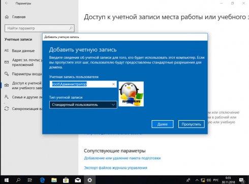 Подключаем к домену Windows 10 выше 1607
