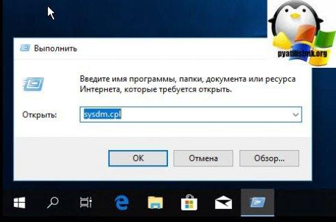 Классический метод ввода в домен Windows 10, 8, 8.1, 7