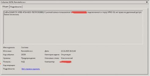 Ошибка 812 при настройки vpn
